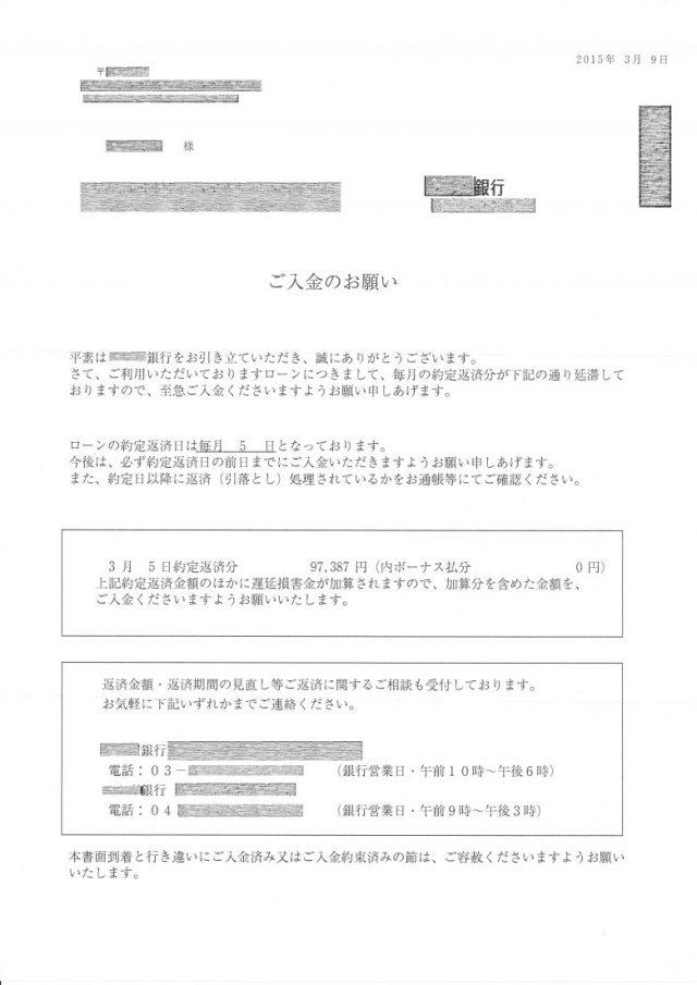 金融機関(債権者)最初の書類