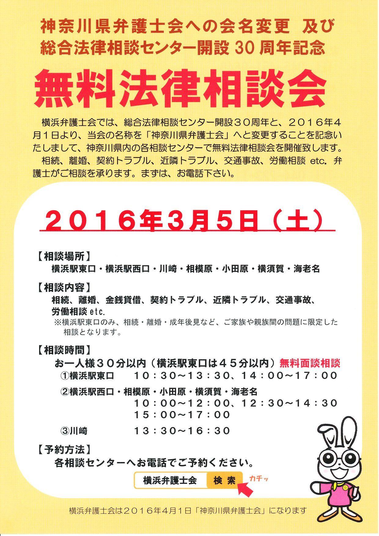 神奈川県弁護士会への会名変更及び総合法律相談センター開設30周年記念の無料法律相談会