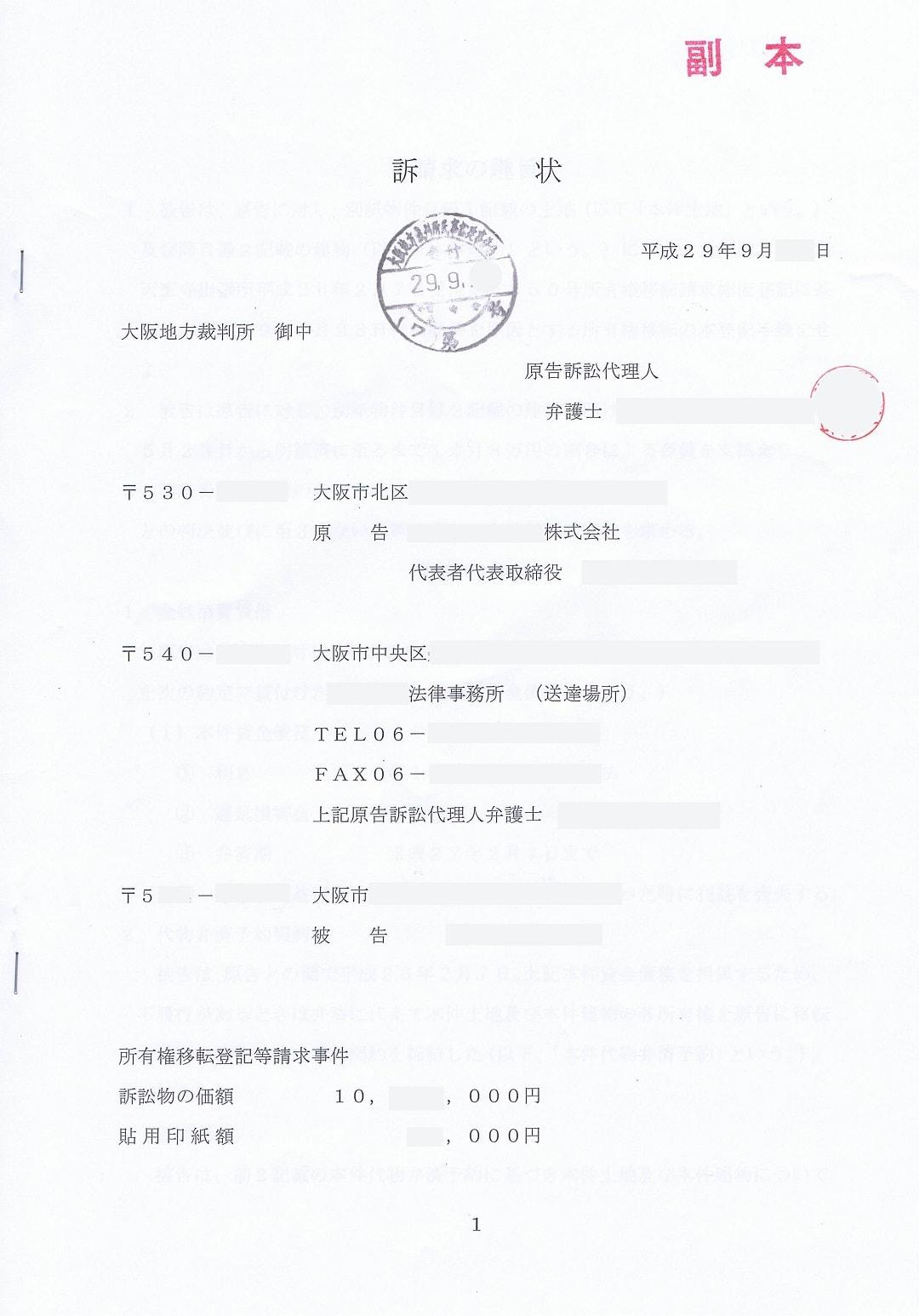 所有権移転登記等請求事件の訴状
